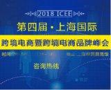 2018第四屆上海國際跨境電商博覽會暨全球電商品牌峯會