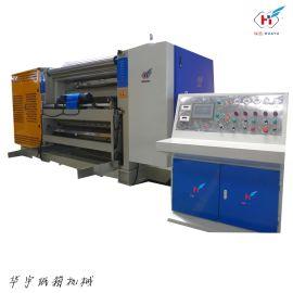 单面机瓦楞机 瓦楞纸板生产线 纸板生产线
