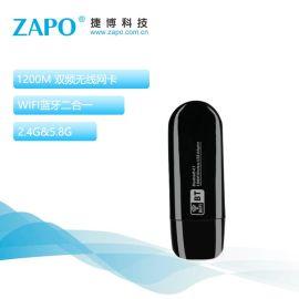 1200M无线网卡蓝牙二合一,  款 千兆级台式机笔记本WIFI接收器 无线