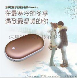 厂家直销暖手宝充电宝暖手宝移动电源 一件代发鹅暖石
