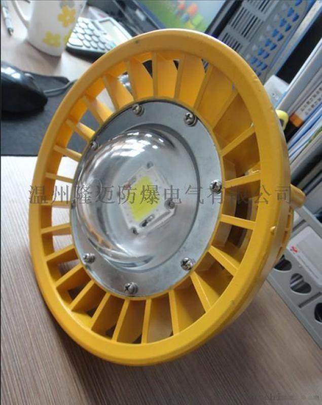 壁式防爆LED照明燈BZD-100b1H