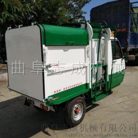 山东志成电动垃圾车厂家自卸式三轮环卫车