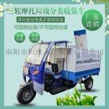 三輪摩托垃圾分類收集車分類垃圾車三輪摩托垃圾收集車