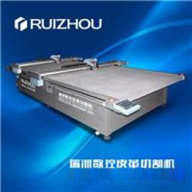 振动刀皮革切割机-广东瑞洲科技有限公司