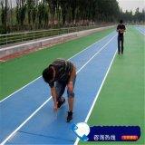云浮羽毛球场塑胶跑道供应商 幼儿园塑胶跑道多少钱