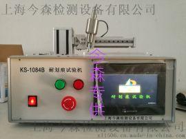 KS-1084B耐划痕试验机