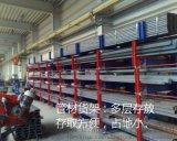 管材貨架存放鋼管 軸類 棒材 缸筒