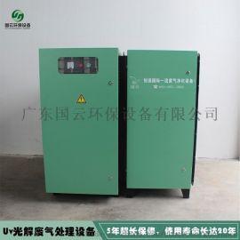 厂家定制 vocs废气处理设备 安全健康环保