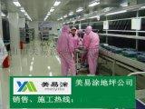 黃圃電子廠車間刷防靜電地坪漆,東鳳PVC地板