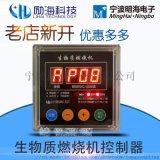 生物质颗粒燃烧机控制器微电路脑面板箱配件