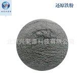 98%还原铁粉600目  热铁粉 置换高纯铁粉