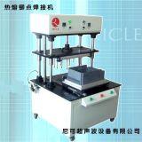 pp水箱焊接机
