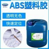 粘ABS胶水 环保无气味高强度 ABS粘塑料专用胶