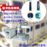 耳机天线受话器焊接脉冲热压焊机哈巴机
