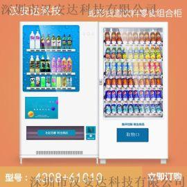 汉安达 组合型自动售卖机