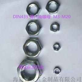 海盐森发五金专业制作高品质DIN439六角薄螺母