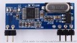 原厂 超外差接收模块 315M遥控接收模块