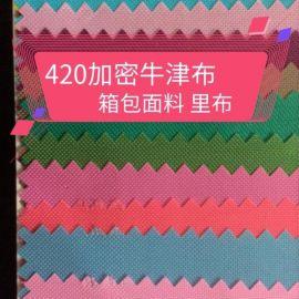 420D牛津布 箱包里布手袋衣柜防尘布料服装布料涤纶面料购物袋