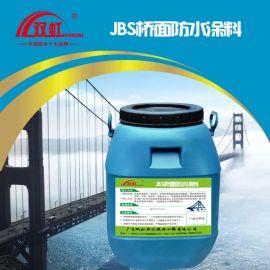厂家直销双虹JBS桥面PVC防水涂料 SH-144