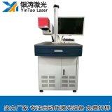深圳PU塑膠鐳射打標機 塑膠鐳射雕刻機生產廠家