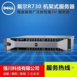 貴州戴爾易安信總代理_貴陽市PowerEdge服務器經銷商,R730報價