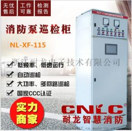 NL-XF消防巡检柜、数字智能巡检柜
