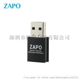 ZAPO品牌 W59 RTL8811CU  免驱版 600M无线USB WiFi接收器