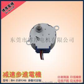 35BYJ46空调/冷风机电机 智能家居用低压电机