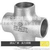 不鏽鋼異徑三通 國標熱壓三通 高壓對焊三通