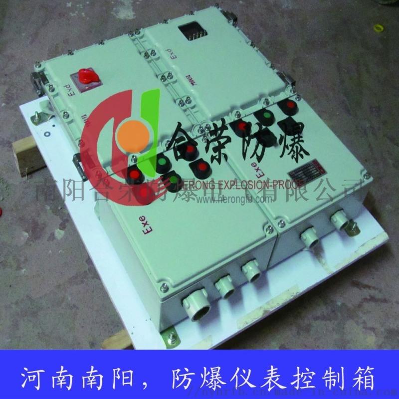 隔爆型防爆配电控制箱 挂壁式防爆电源控制箱动力箱