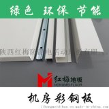 機房牆板- 機房彩鋼板多少錢