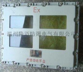 不锈钢铝合金防爆仪表箱