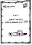 安徽寶鋼黃石彩鋼板驗收標準