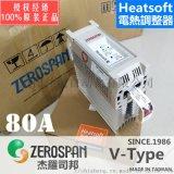ZEROSPAN 電熱調整器 FBC40080