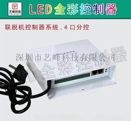 LED4口分控器