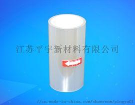 南京找透明离型膜 PET离型膜厂家 就选江苏平宇
