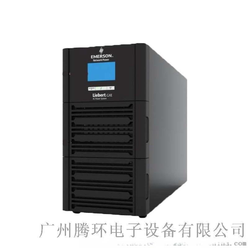 艾默生機房UPS電源 維諦GXE 6K按需配蓄電池