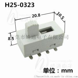 H25 HAOTONG拨动开关3档耐高温 立式贴片白色大功率SS-23档位开关