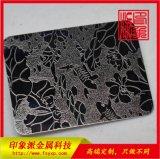 304不鏽鋼壓花板 酒店裝飾板 不鏽鋼魚目紋板定做