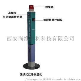 立柱式体温测试仪快速红外体温检测柱便携式测温仪
