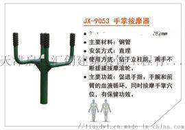 天津健身器材厂家生产手掌  器直销