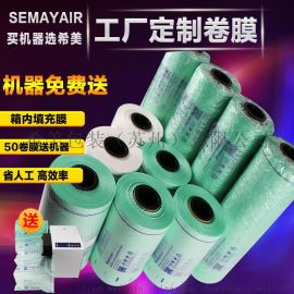 Semayair气泡膜气柱袋缓冲气垫机空气包装膜