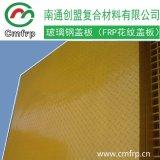 南通创盟工厂直销:FRP复合盖板 玻璃钢盖板