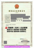 杭州机电工程施工资质办理信誉保障