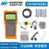 濟南手持式超聲波流量計廠家