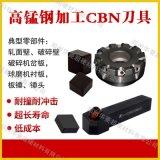 立方氮化硼刀具銑削加工高錳鋼刀具-BN-S20牌號