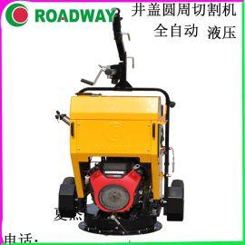 路得威圆周切割机全自动液压窨井盖圆周切割机RWYQ22小机器大动力全自动液压井盖圆周切割机