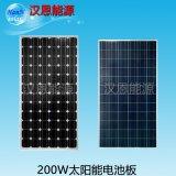 漢恩200W單晶/多晶太陽能電池板