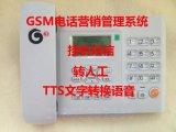 GSM无线话机电话销售助手