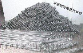 山东庆云奥兰机床附件制造有限公司生产穿线缆防爆软管